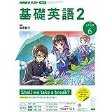 NHKラジオ 基礎英語2 2019年 6月号 [雑誌] (NHKテキスト)