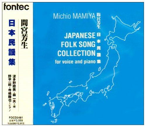 間宮芳生:日本民謡集