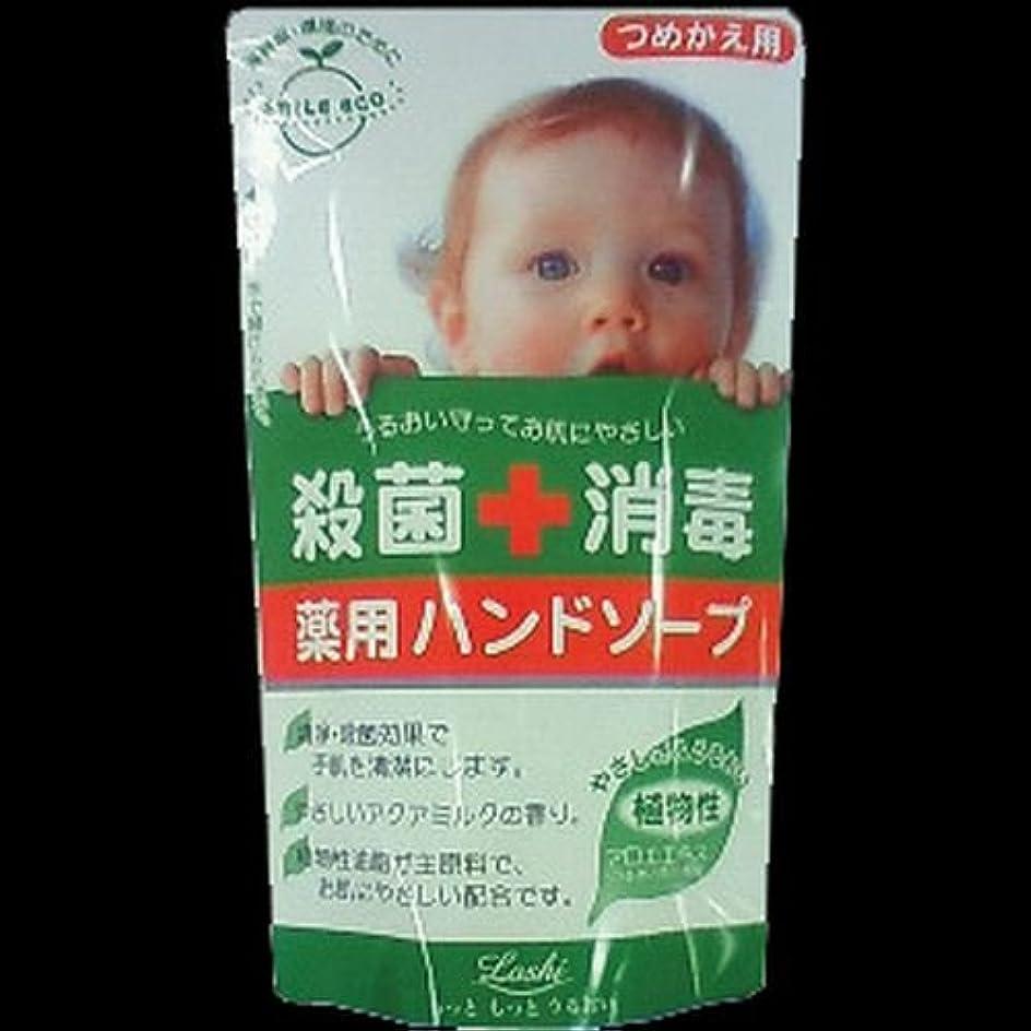 パノラマ予防接種優先権ロッシ モイストエイド 薬用ハンドソープ つめかえ用 200ml ×2セット