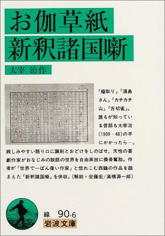 お伽草紙・新釈諸国噺 (岩波文庫)の詳細を見る