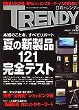 日経 TRENDY (トレンディ) 2006年 08月号 [雑誌]