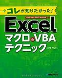 コレが知りたかった!Excelマクロ&VBAテクニック