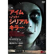 アイム・ノット・シリアルキラー [DVD]