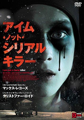 アイム・ノット・シリアルキラー[DVD]