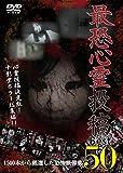 最恐心霊投稿 ベスト50 ~1500本から厳選した恐怖映像集~ [DVD]