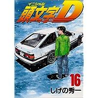 頭文字D(16) (ヤンマガKCスペシャル)
