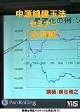 中源線建玉法セミナー[応用編]  VHS