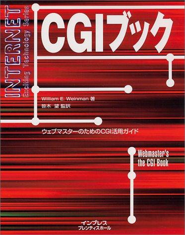 CGIブック―ウェブマスターのためCGI活用ガイド (インターネット・エキサイティングテクノロジーシリーズ)の詳細を見る