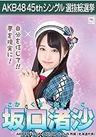 AKB48 45th シングル 選抜総選挙 翼はいらない 劇場盤 特典 生写真 坂口渚沙 AKB48 チーム8