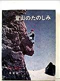 登山のたのしみ (1967年)