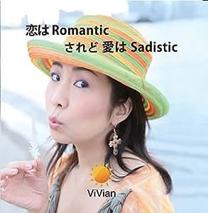 恋はRomantic されど愛はSadistic