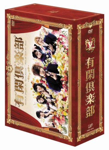 有閑倶楽部 DVD-BOXの詳細を見る