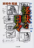 怪獣な日々―わたしの円谷英二100年 (ちくま文庫)