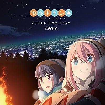 TVアニメ「ゆるキャン△」オリジナル・サウンドトラック