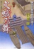 火蛾の舞―無茶の勘兵衛日月録〈2〉 (二見時代小説文庫)