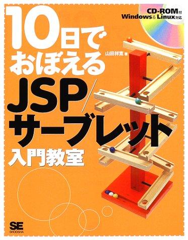 10日でおぼえるJSP/サーブレット入門教室 (10日でおぼえるシリーズ)の詳細を見る