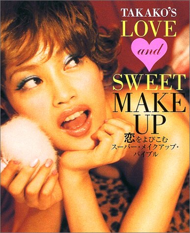 TAKAKO'S LOVE & SWEET MAKE UP―恋をよびこむスーパー・メイクアップ・バイブルの詳細を見る