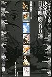決定版!日本映画200選―ビデオ&DVDで観たい