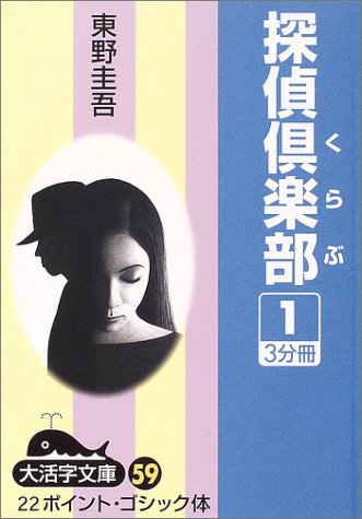 探偵倶楽部 (1) (大活字文庫 (59))の詳細を見る