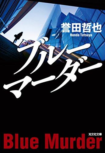ブルーマーダー 警部補 姫川玲子 (光文社文庫)