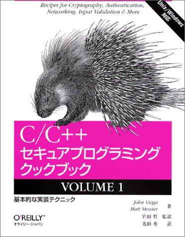 C/C++セキュアプログラミングクックブック〈VOLUME1〉基本的な実装テクニックの詳細を見る