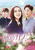 秋のカノン DVD-BOX5 -