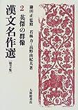 漢文名作選〈第2集 2〉英傑の群像