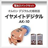 デジタル式補聴器 イヤメイトデジタル AK-10