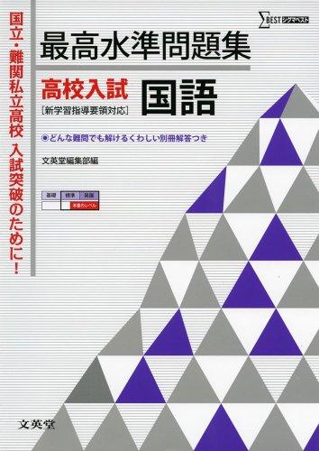 最高水準問題集 高校入試 国語 (シグマベスト)