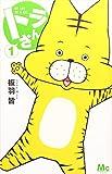 トラさん 1 (マーガレットコミックス) -