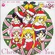 美少女戦士セーラームーンSS クリスマス・フォー・ユー