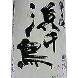 【お歳暮 敬老の日】浜千鳥 純米酒 1800ml 15.4度