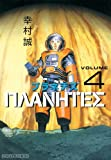プラネテス(4) (モーニングコミックス)