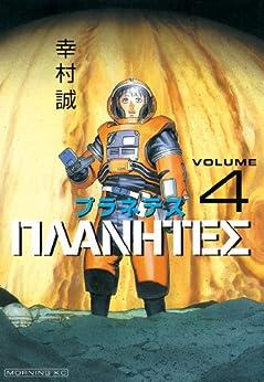 [幸村誠]のプラネテス(4) (モーニングコミックス)