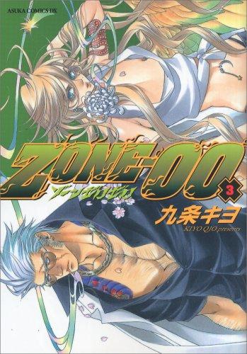 ZONEー00 第3巻 (あすかコミックスDX)の詳細を見る