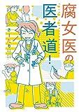 腐女医の医者道!<腐女医の医者道!> (コミックエッセイ)