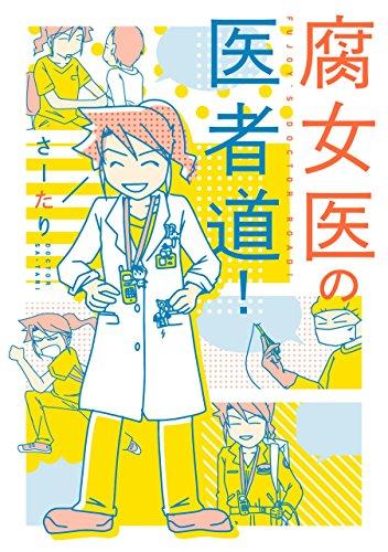 腐女医の医者道! (コミックエッセイ)の詳細を見る
