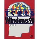 すぐ使えるWindows98