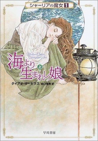 海より生まれし娘〈上〉―シャーリアの魔女〈1〉 (ハヤカワ文庫FT)の詳細を見る