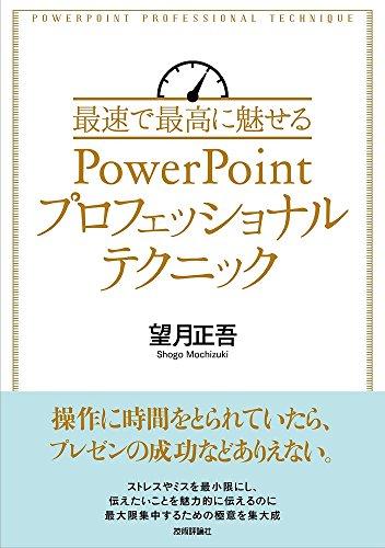 最速で最高に魅せるPowerPointプロフェッショナルテクニックの詳細を見る