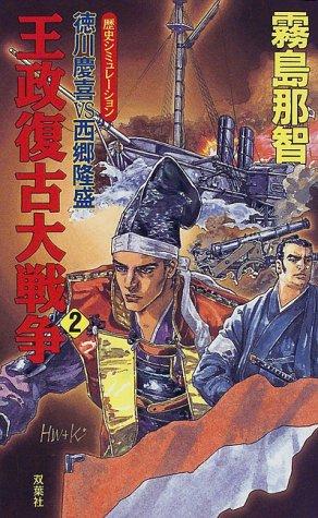 王政復古大戦争〈2〉徳川慶喜VS西郷隆盛