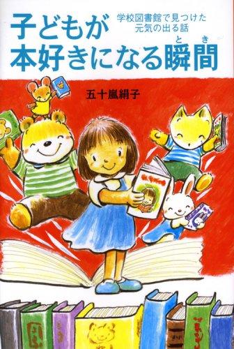 子どもが本好きになる瞬間(とき)―学校図書館で見つけた元気の出る話の詳細を見る