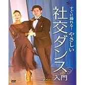 すぐに踊れる! やさしい社交ダンス入門 [DVD]