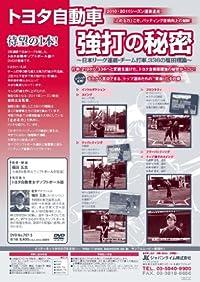 707 トヨタ自動車 強打の秘密 日本リーグ連覇・チーム打率.336の福田理論