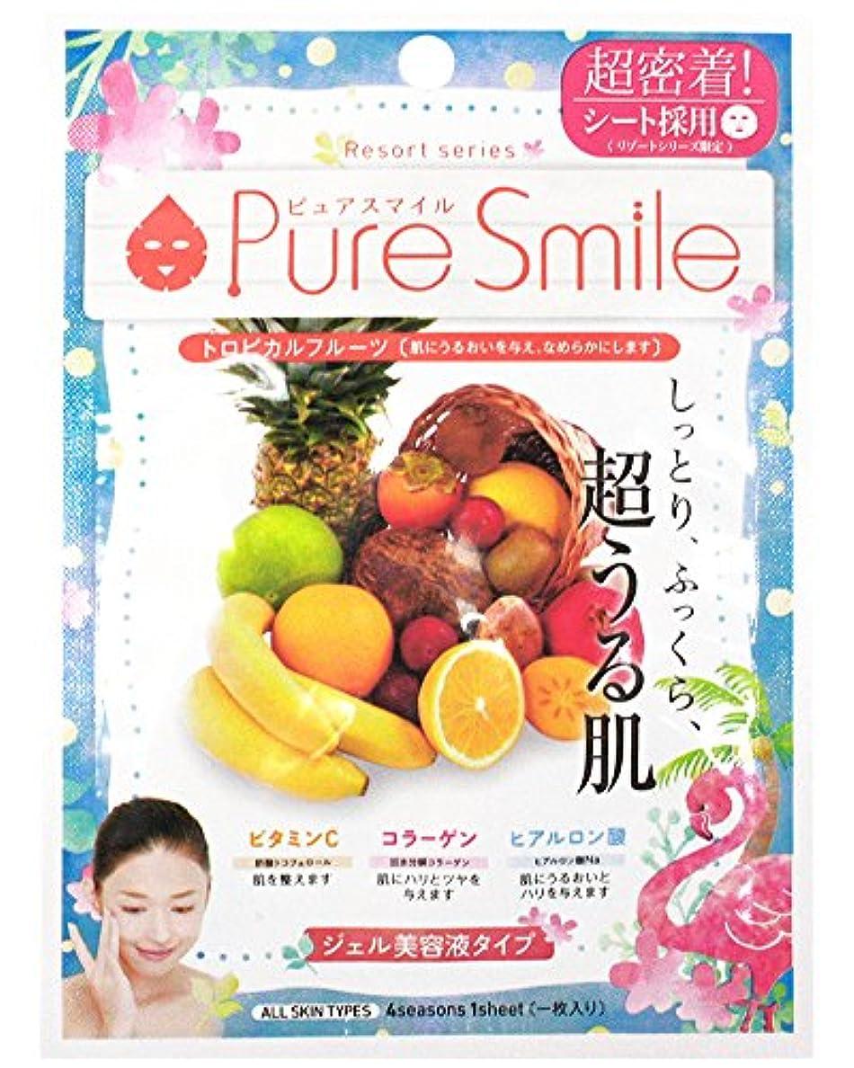弱点野ウサギ連結するPure Smile(ピュアスマイル)フェイス?エッセンスマスク 『リゾートシリーズ』(トロピカルフルーツ)【フェイスパック】