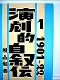 演劇的自叙伝〈1〉 (1970年)