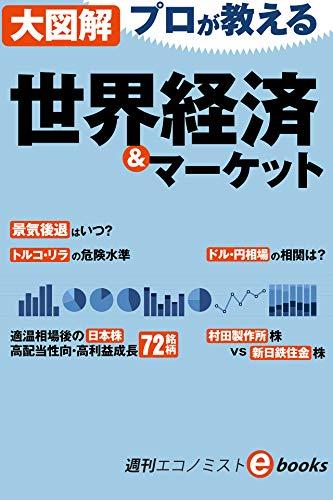 大図解 プロが教える世界経済 週刊エコノミストebooks
