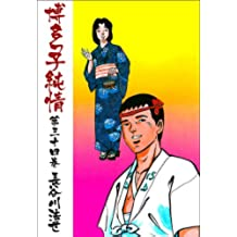 博多っ子純情 34