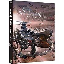 【Amazon.co.jp限定】【Amazon.co.jp限定】 宇宙戦艦ヤマト2202 愛の戦士たち 6 (福井晴敏(シリーズ構成・脚本)書き下ろしドラマCD付) [Blu-ray]