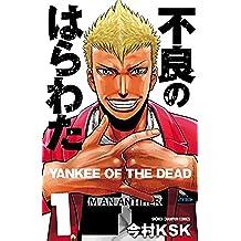不良のはらわた YANKEE OF THE DEAD 1 (少年チャンピオン・コミックス)